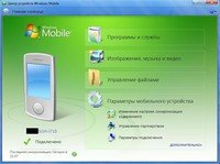 Microsoft Windows Mobile Device Center иконка